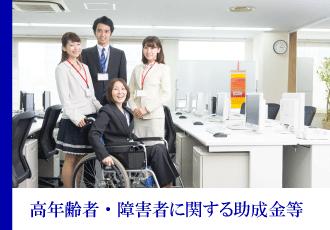 高年齢者・障害者に関する助成金等
