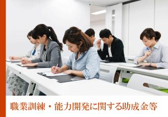 職業訓練・能力開発に関する助成金等