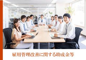 雇用管理改善に関する助成金等
